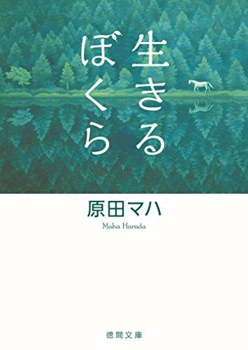 生きるぼくら (徳間文庫)の詳細を見る