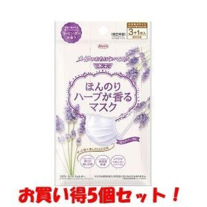 交換見捨てる実現可能(興和新薬)三次元マスク ほんのりハーブが香るマスク ラベンダーの香り  3+1枚入(お買い得5個セット)