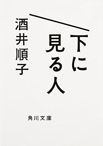 下に見る人 (角川文庫)の詳細を見る
