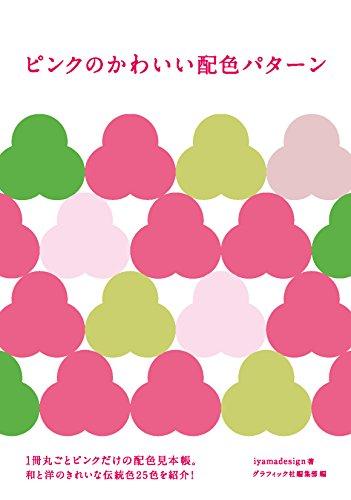 ピンクのかわいい配色パターン