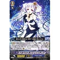 カードファイト!!ヴァンガード 【ベルベットボイス レインディア】【C】 EB02-016-C 《歌姫の饗宴》