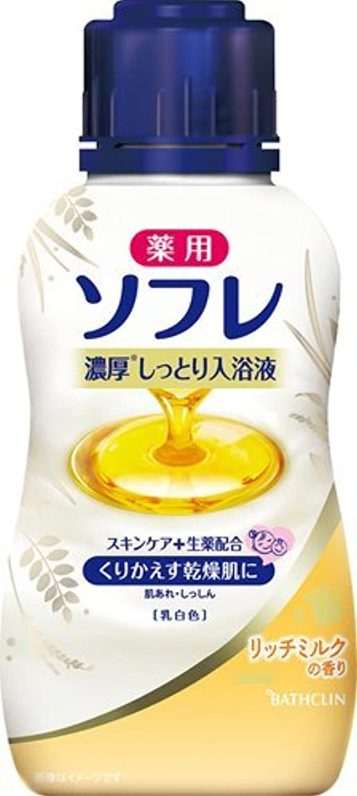 慣れる盟主プラスチック薬用ソフレ 濃厚しっとり入浴液 リッチミルクの香り 480ml × 3個セット