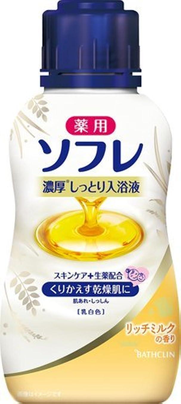増幅若者近代化する薬用ソフレ 濃厚しっとり入浴液 リッチミルクの香り 480ml × 12個セット