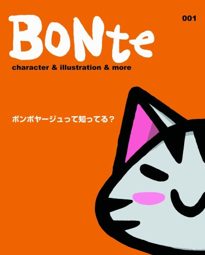 BONte〈001〉character & illustration & more