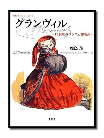グランヴィル―19世紀フランス幻想版画 (鹿島茂コレクション)