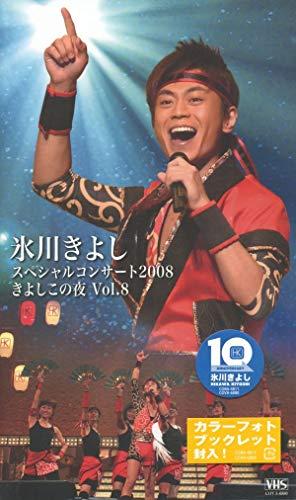 氷川きよしスペシャルコンサート2008 きよしこの夜 Vol...