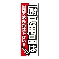ジャストコーポレーション のぼり旗 厨房用品は当店で 1枚入 AM-I-0117