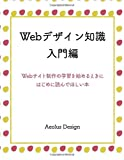 Webデザイン知識 入門編: Webサイト制作の学習を始めるときに一番はじめに読んでほしい本 (MyISBN - デザインエッグ社)