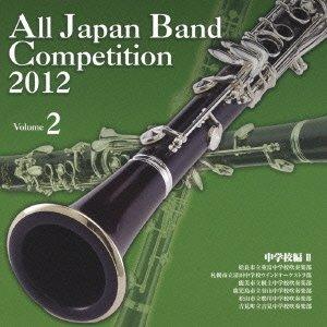 全日本吹奏楽コンクール2012 Vol.2<中学校編II>