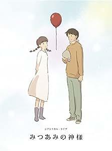 特装版 舞台「みつあみの神様」 [Blu-ray]