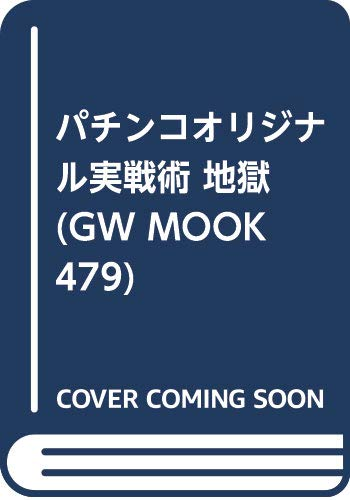 パチンコオリジナル実戦術 地獄 (GW MOOK 479)