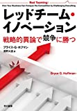 レッドチーム・イノベーション 戦略的異論で競争に勝つ (早川書房)