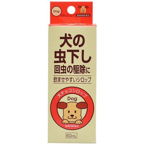 【動物用医薬品】内外製薬 犬の虫下し 犬チョコシロップ 60ml