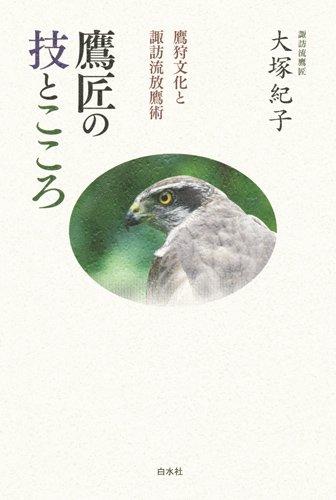 鷹匠の技とこころ ─ 鷹狩文化と諏訪流放鷹術