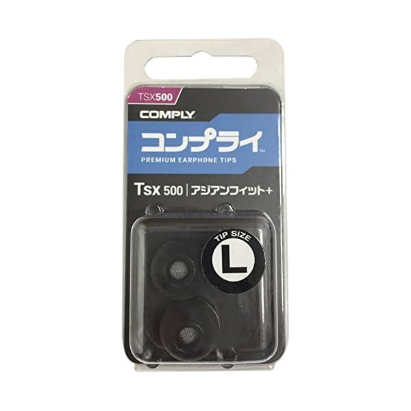 Comply(コンプライ) Tsx-500 ブラ...の商品画像