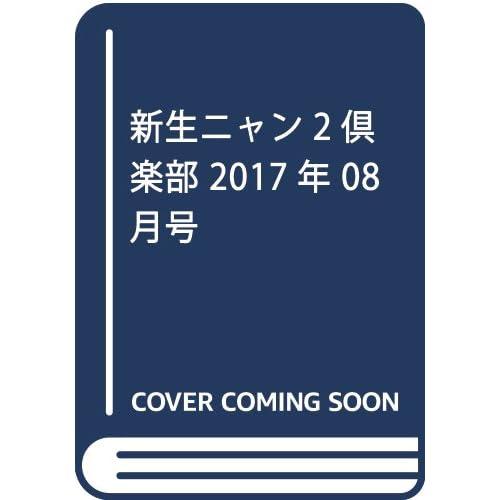 新生ニャン2倶楽部 2017年 08 月号 [雑誌]