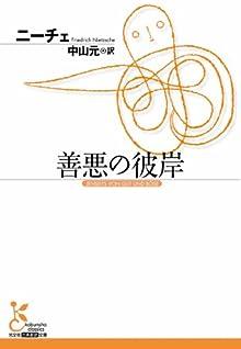 善悪の彼岸 (光文社古典新訳文庫)