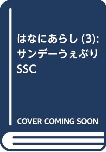 はなにあらし(3): サンデーうぇぶりSSC