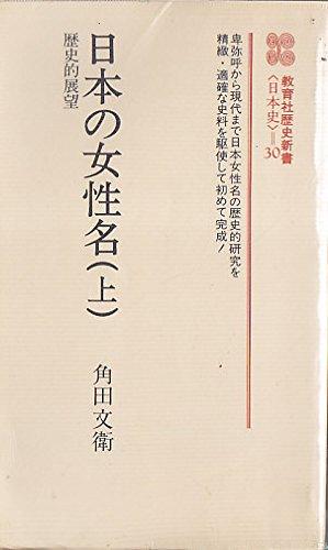 日本の女性名―歴史的展望 (上) (教育社歴史新書―日本史)の詳細を見る