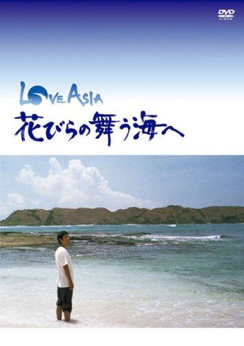 LOVE ASIA 花びらの舞う海へ [DVD]...