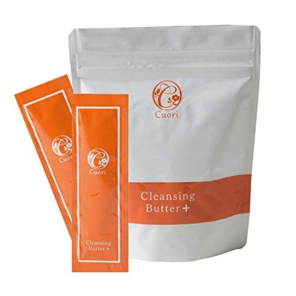 Cuori(クオリ)クレンジングバタープラス 2g ×30包 肌質改善?W洗顔不要?毛穴の汚れを溶かして落とす?美容クレンジング