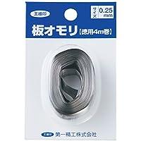 第一精工 板オモリ4m巻キ 0.25mm