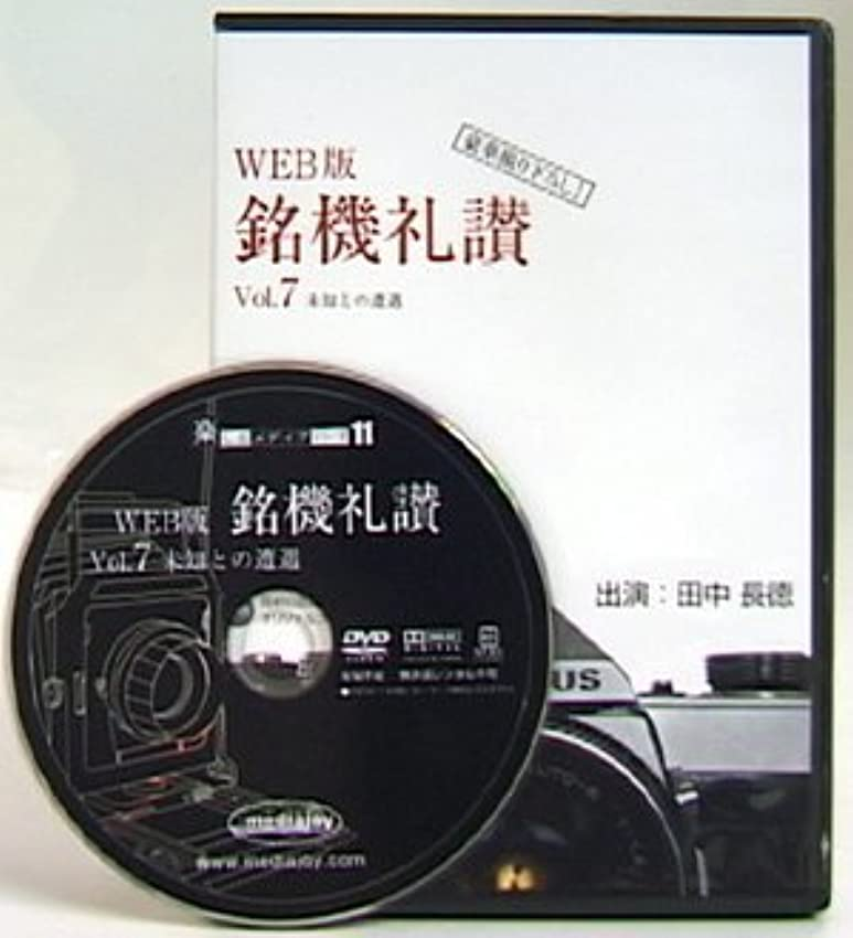 グローバル留め金笑い銘機礼讃(7)DVD版