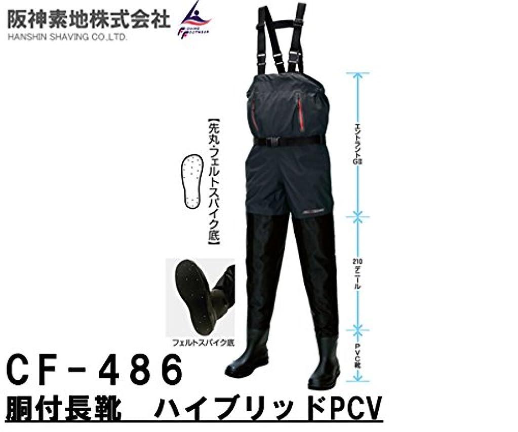 コンソールスキー蒸留阪神素地(ハンシンキジ) CF486 胴付長靴ハイブリッドPVC 透湿防水ウェーダー