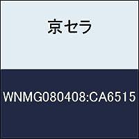 京セラ 切削工具 チップ WNMG080408:CA6515