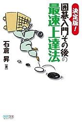 決定版! 囲碁入門その後の最速上達法 マイコミ囲碁ブックス (マイナビ囲碁ブックス)