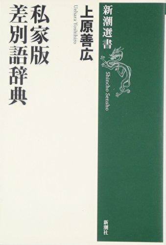 私家版 差別語辞典 (新潮選書)の詳細を見る