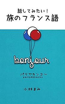 [小林まみ]の話してみたい!旅のフランス語: パリでカンコ~(音声付き)