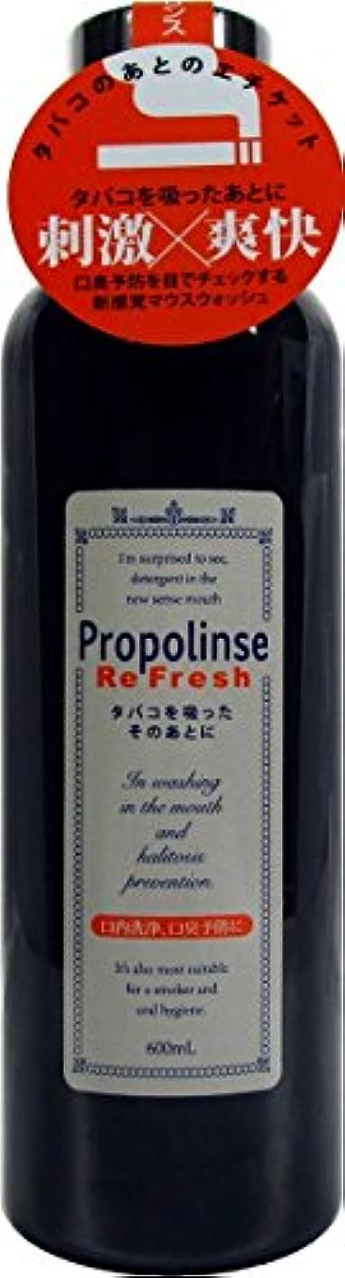 ボーダートランスペアレント反応するプロポリンス リフレッシュ600ml【まとめ買い6個セット】