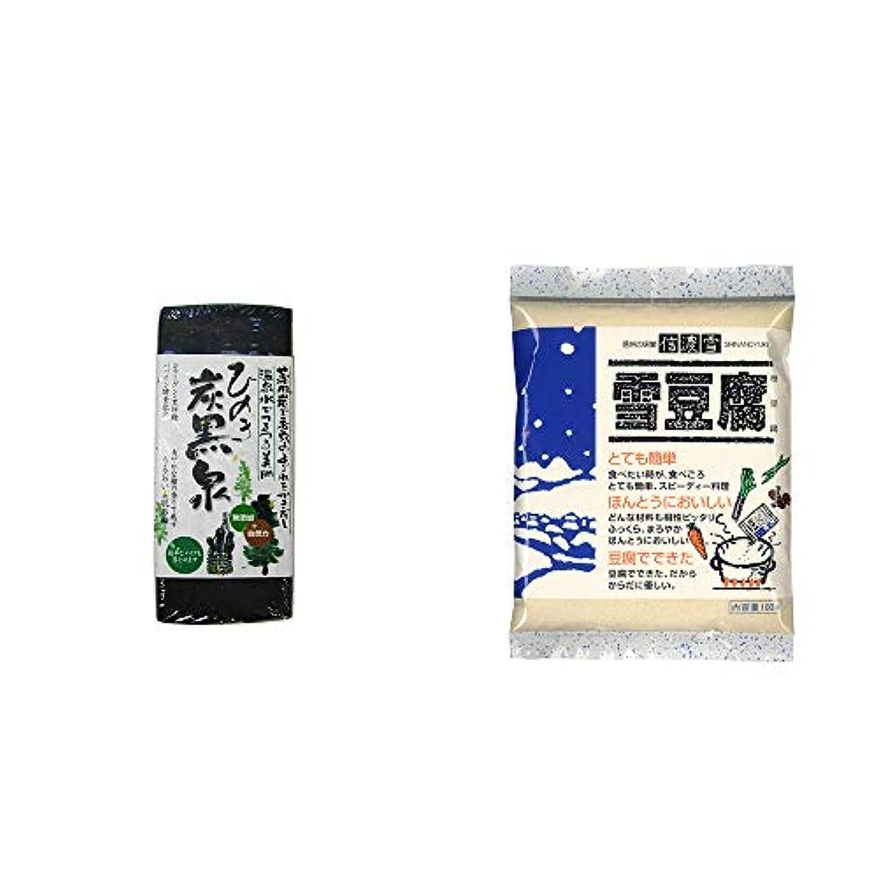 剪断施し全体に[2点セット] ひのき炭黒泉(75g×2)・信濃雪 雪豆腐(粉豆腐)(100g)