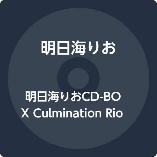 [画像:明日海りおCD-BOX Culmination Rio ASUMI -history of songs in 2003~2019-]