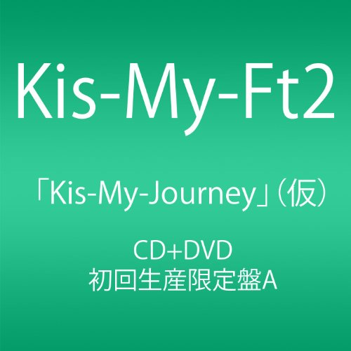 Kis-My-Journey (CD+DVD) (Type-A) (初回生産限定盤)の詳細を見る