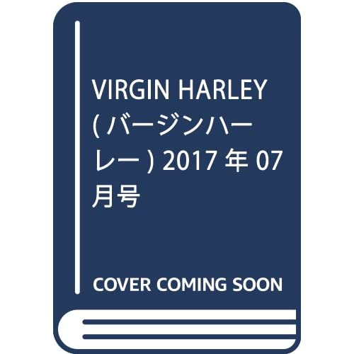 VIRGIN HARLEY(バージンハーレー) 2017年 07 月号 [雑誌]
