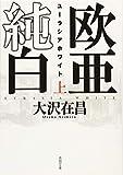 欧亜純白 ユーラシアホワイト 上 (徳間文庫)