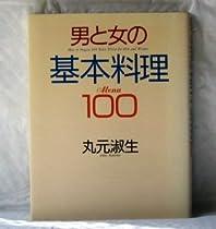 男と女の基本料理100