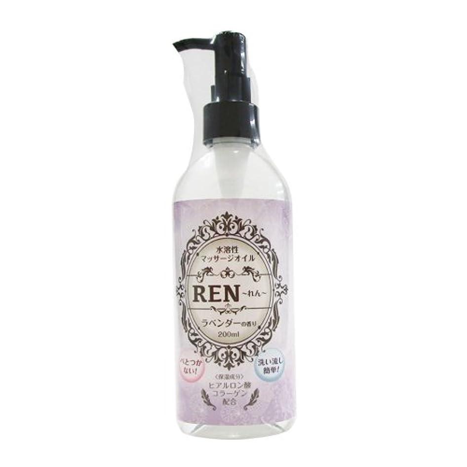 ライバルメイエラ保育園REN(れん) 水溶性オイル ラベンダーの香り 200ml
