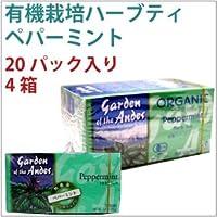 有機栽培ハーブティ ペパーミント 20パック入り 4箱