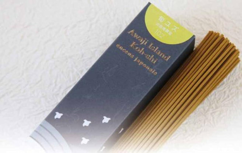 バッチ最近木製「あわじ島の香司」 日本の香りシリーズ 【102】 ●旬ユズ●