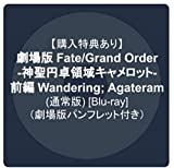 【購入特典あり】劇場版 Fate/Grand Order -神聖円卓領域キャメロット- 前編 Wandering; Agateram(通常版) [Blu-ray](劇場版パンフレット付き)