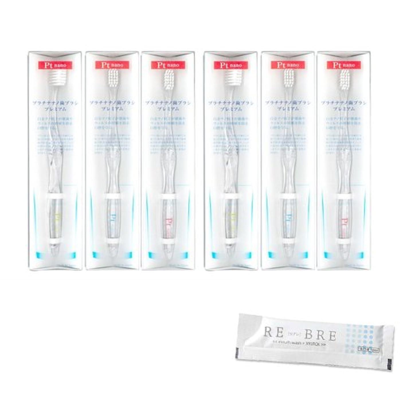 カートン息苦しい発行するプラチナナノ歯ブラシ プレミアム 3本 フルセット (赤 x 青 x 緑) ×2セット(計6本) + RE-BRE(リブレ) セット