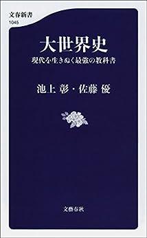 [池上 彰, 佐藤 優]の大世界史 現代を生きぬく最強の教科書 (文春新書)