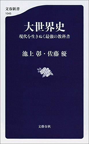 大世界史 現代を生きぬく最強の教科書 (文春新書)の詳細を見る