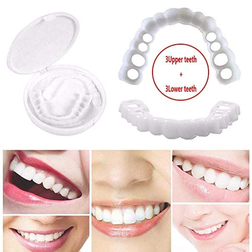 補償ロック解除抑制3組の一時的な歯の白くなること、一時的な化粧品の歯の義歯の化粧品は収納箱が付いているブレースを模倣しました,3upperteeth+3lowerteeth