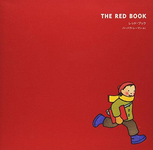 レッド・ブック (児童図書館・絵本の部屋)