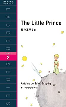 The Little Prince 星の王子さま ラダーシリーズの書影