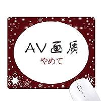 中国語の画素は良いものではないことを示した オフィス用雪ゴムマウスパッド